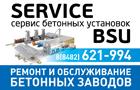 Компания ООО Сервис-БСУ